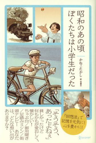 昭和のあの頃ぼくたちは小学生だった / かねこたかし