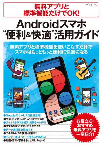 """無料アプリと標準機能だけでOK! Androidスマホ""""便利&快適""""活用ガイド / 朝岳健二"""