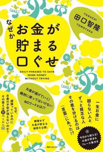 なぜかお金が貯まる口ぐせ / 田口智隆
