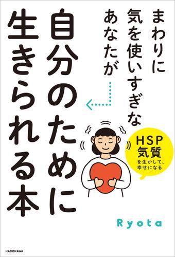 まわりに気を使いすぎなあなたが自分のために生きられる本 HSP気質を生かして、幸せになる / ryota