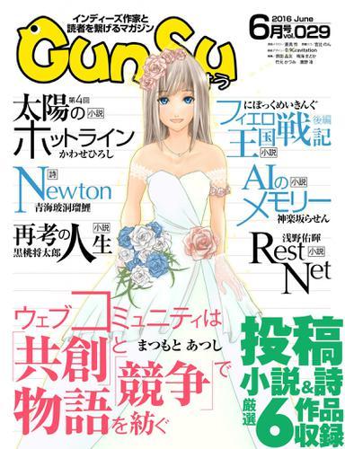 月刊群雛 (GunSu) 2016年 06月号 ~ インディーズ作家と読者を繋げるマガジン ~ / まつもとあつし