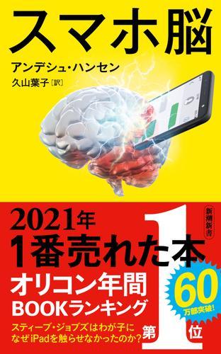 スマホ脳(新潮新書) / アンデシュ・ハンセン