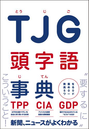 TJG 頭字語事典 - 教養を高める500ワード - / 一校舎頭字語研究会