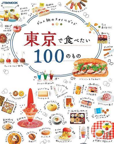 東京で食べたい100のもの / JTBパブリッシング
