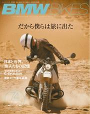 BMWバイクス (74号)
