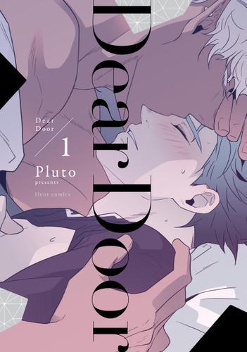 Dear Door 1【電子特典付き】 / Pluto