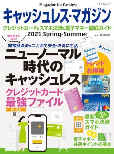 キャッシュレス・マガジン 2021 Spring - Summer / 岩田昭男