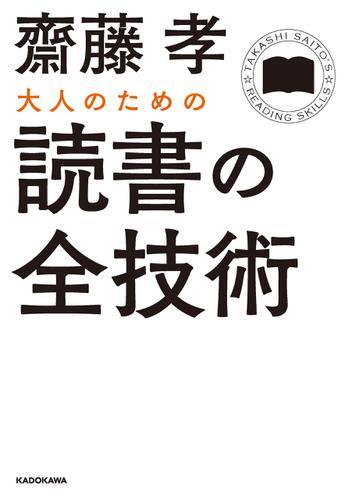 大人のための読書の全技術 / 齋藤孝