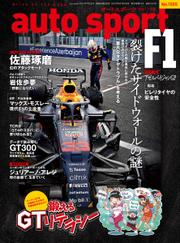 auto sport(オートスポーツ) (No.1555) / 三栄