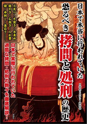 日本で本当に行われていた 恐るべき拷問と処刑の歴史 / 日本史ミステリー研究会