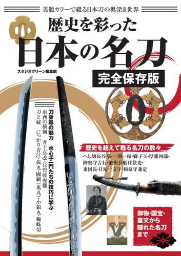 歴史を彩った日本の名刀 完全保存版 / スタジオグリーン編集部