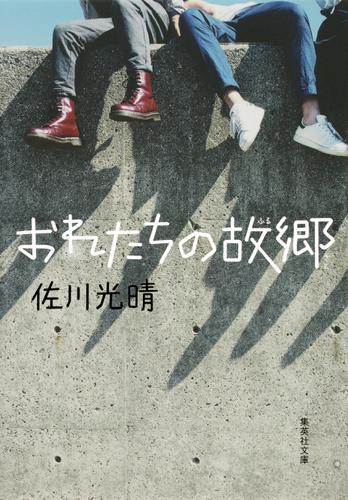 おれたちの故郷 / 佐川光晴