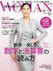 PRESIDENT WOMAN Premier(プレジデントウーマンプレミア) (2021年春号) / プレジデント社