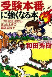 受験本番に強くなる本 アガリ防止法から、迷ったときの解答術まで / 和田秀樹