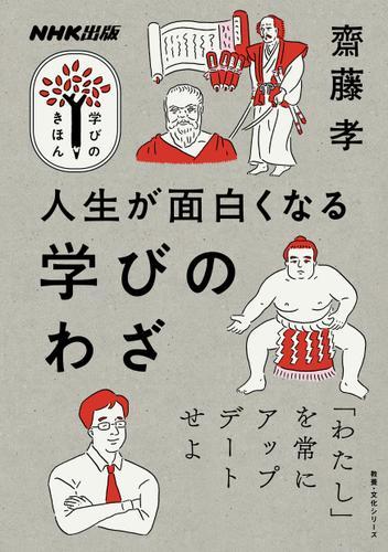 人生が面白くなる 学びのわざ / 齋藤孝