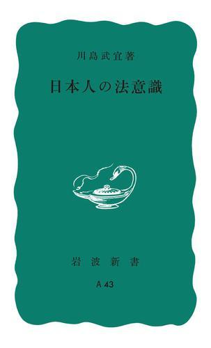 日本人の法意識 / 川島武宜
