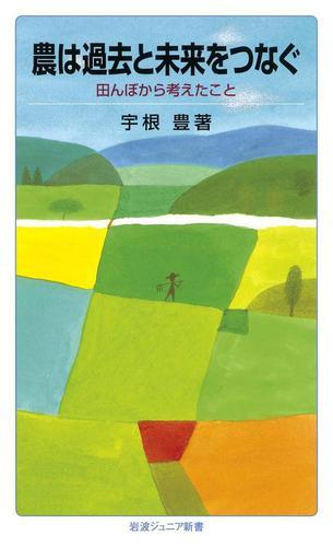 農は過去と未来をつなぐ-田んぼから考えたこと / 宇根豊
