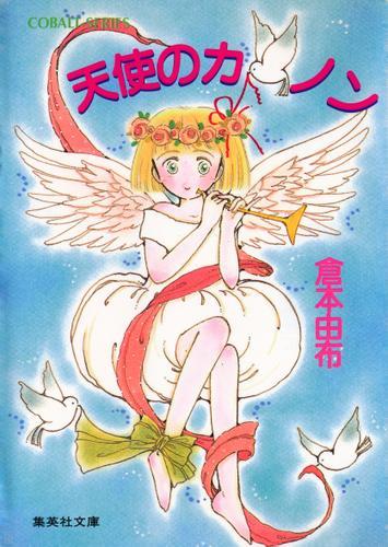 天使のカノン / 倉本由布