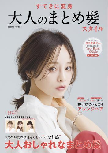 すてきに変身 大人のまとめ髪スタイル / コスミック出版編集部