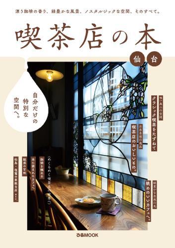 喫茶店の本 仙台【2021年版】 / ぴあレジャーMOOKS編集部