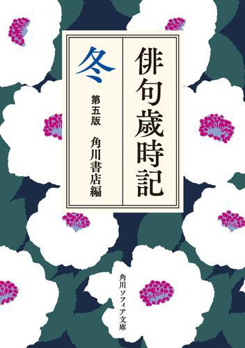 俳句歳時記 第五版 冬 / 角川書店