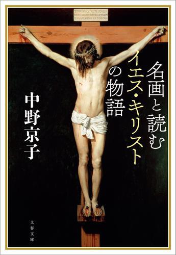 名画と読むイエス・キリストの物語 / 中野京子