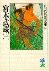宮本武蔵(1) / 吉川英治
