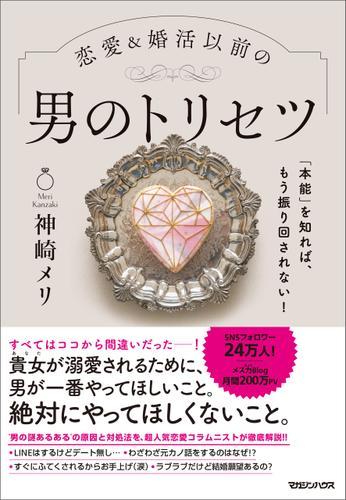 「本能」を知れば、もう振り回されない!恋愛&婚活以前の 男のトリセツ / 神崎メリ