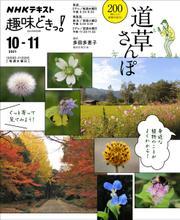 NHKテレビ 趣味どきっ!(水曜) (道草さんぽ2021年10月~11月) / NHK出版