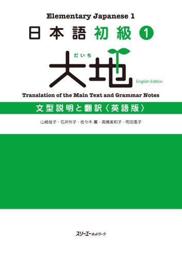 日本語初級1大地 文型説明と翻訳 英語版 / 山﨑佳子