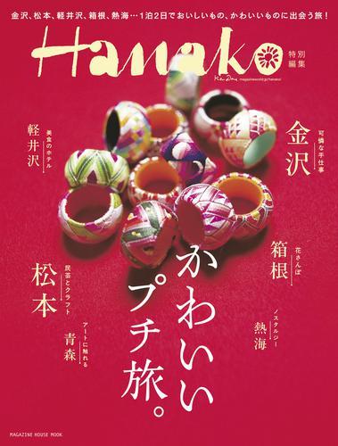 Hanako特別編集 かわいいプチ旅。 / マガジンハウス