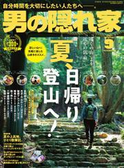 男の隠れ家 (2021年9月号) / 三栄