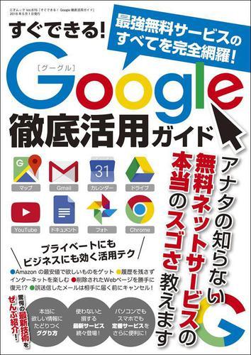 すぐできる!Google徹底活用ガイド / 三才ブックス