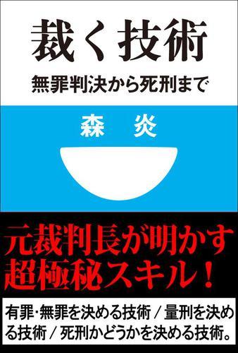 裁く技術 無罪判決から死刑まで(小学館101新書) / 森炎