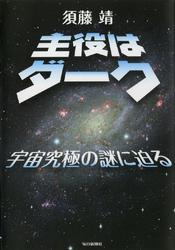 主役はダーク 宇宙の究極の謎に迫る / 須藤靖
