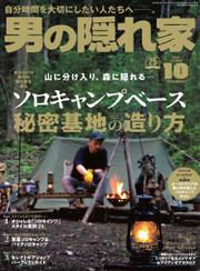 男の隠れ家 (2021年10月号) / 三栄