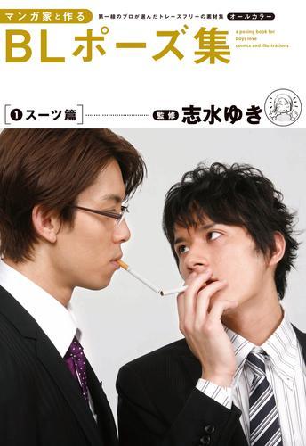 マンガ家と作るBLポーズ集(1) スーツ篇 / 志水ゆき