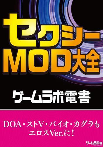 ゲームラボ電書 セクシーMOD大全 / 三才ブックス