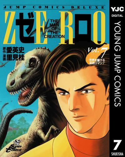 ゼロ THE MAN OF THE CREATION 7 / 愛英史