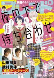 別冊フレンド 2021年8月号[2021年7月13日発売] / 相川ヒロ
