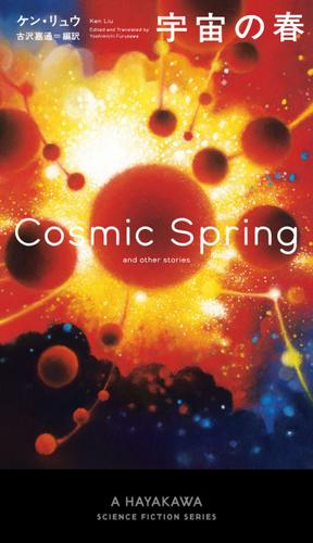 宇宙の春 / ケン リュウ