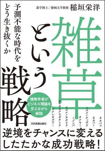 「雑草」という戦略 予測不能な時代をどう生き抜くか / 稲垣栄洋