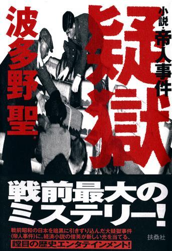 疑獄 小説・帝人事件 / 波多野聖