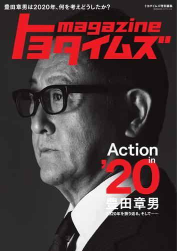 トヨタイムズmagazine (2021/03/15) / 世界文化社