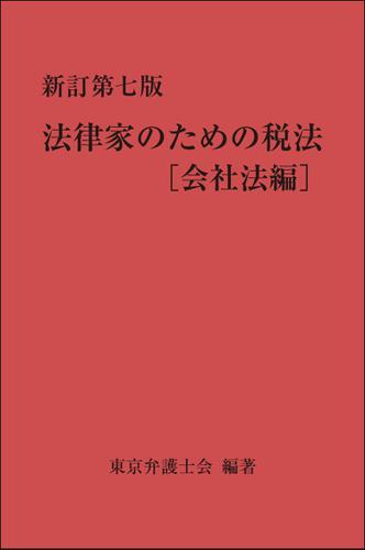 新訂第七版 法律家のための税法[会社法編] / 東京弁護士会