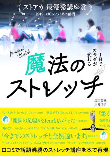 魔法のストレッチ / 黒田美帆