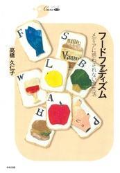 フードファディズム / 高橋久仁子