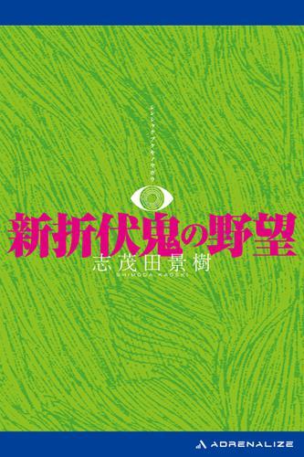 新折伏鬼の野望 / 志茂田景樹