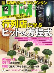 DIME(ダイム) (2021年12月号) / 小学館
