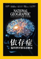 ナショナル ジオグラフィック日本版 (2017年9月号)